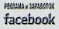 Используй FaceBook на все сто!!!