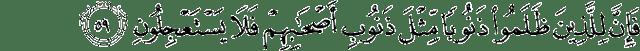 Surat Adz-Dzariyat ayat 59