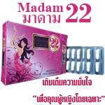 มาดาม22 ( Madam22)เพื่อคุณผู้หญิงโดยเฉพาะ