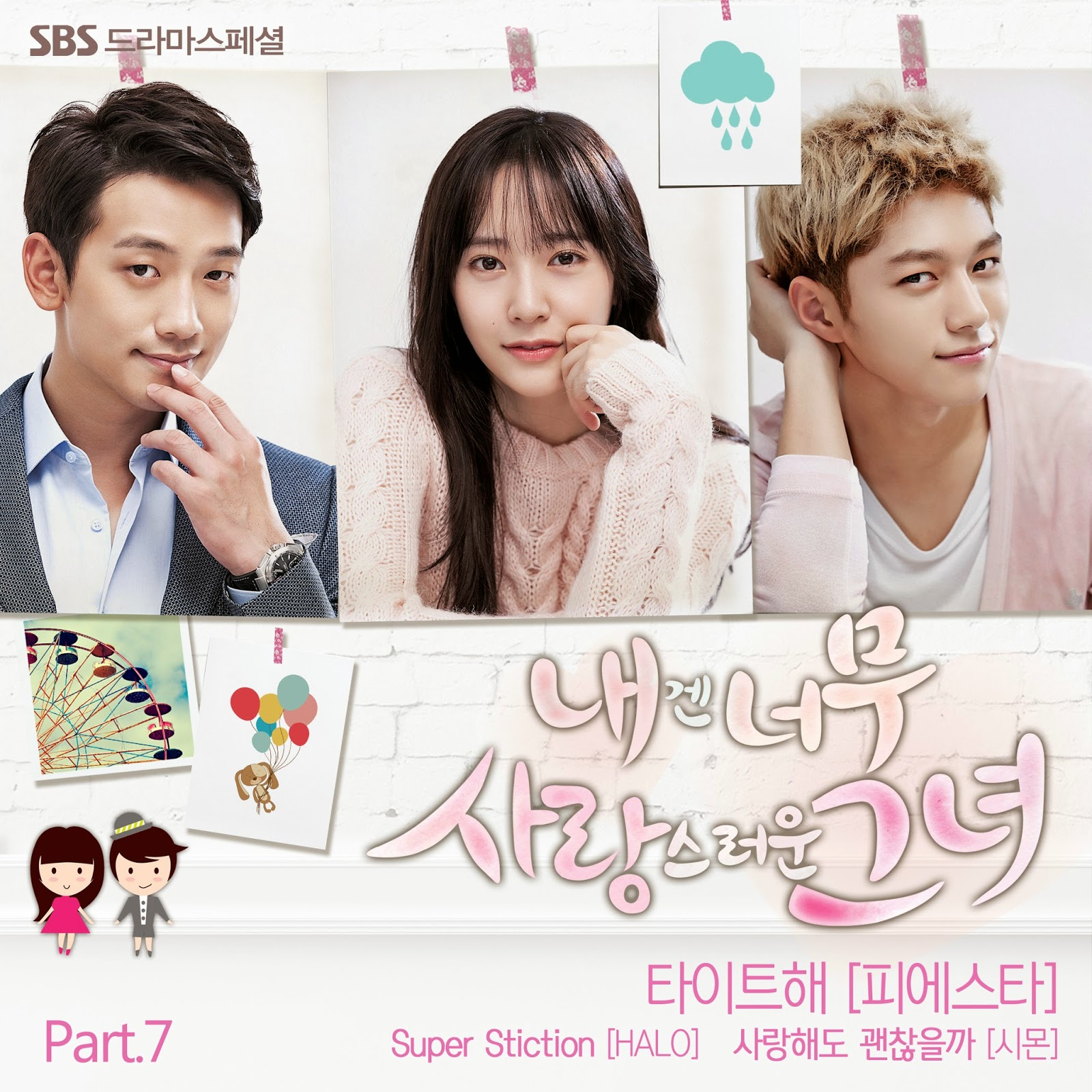 Fiestar, Halo, and Lee Simon take part in the OST for 'My Lovely Girl'