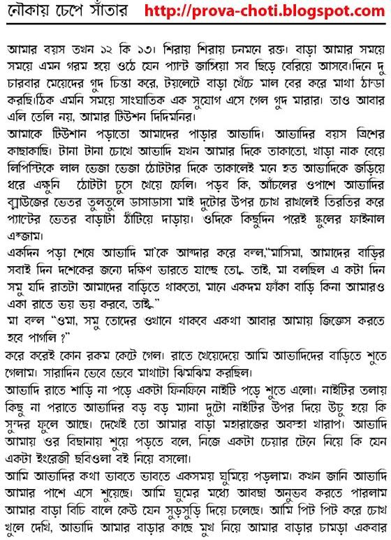 choti Bangla erotic