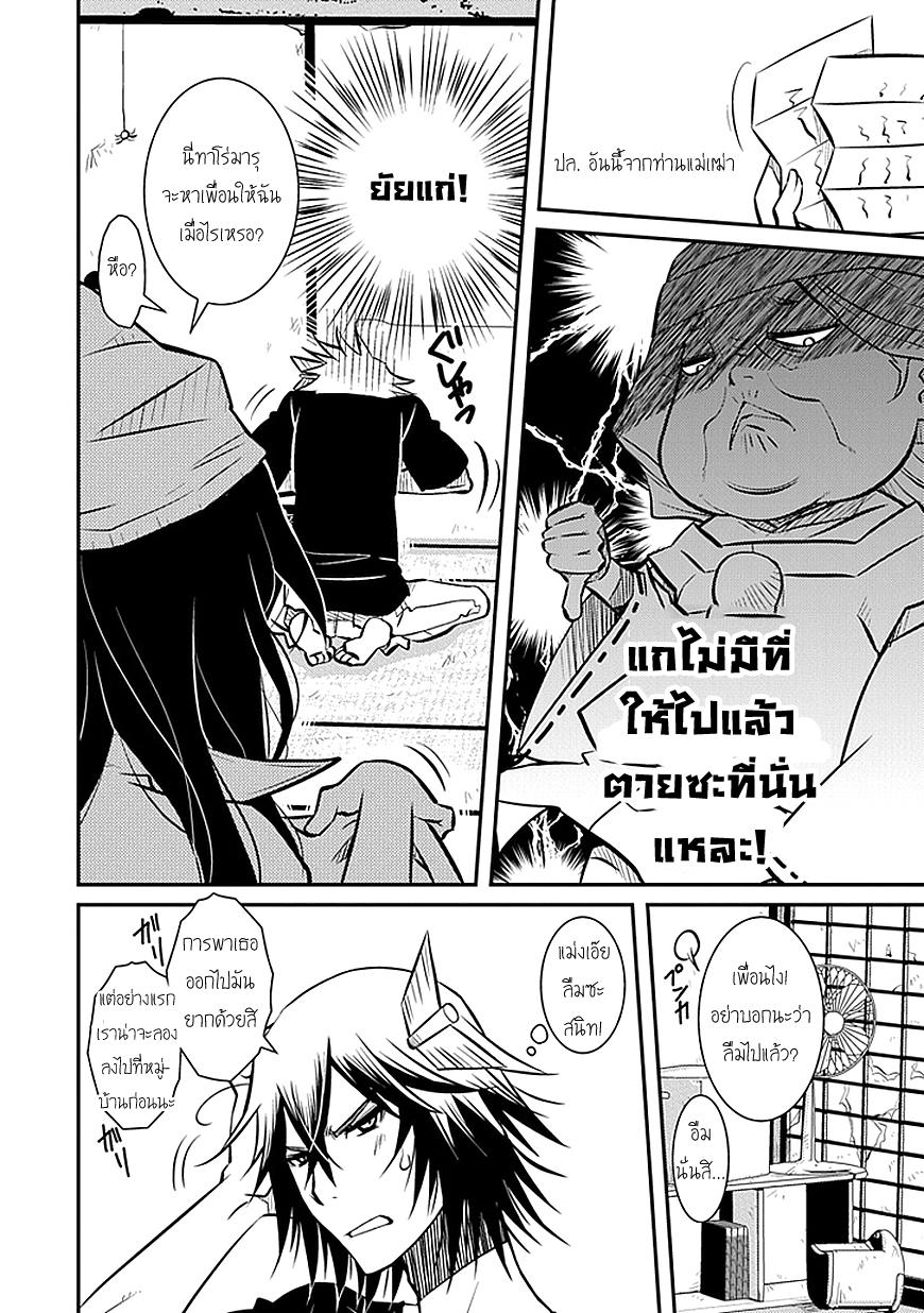 อ่านการ์ตูน Inugamihime no Shimobe 2 ภาพที่ 21