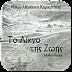 Το Λίκνο της Ζωής, Μίνως-Αθανάσιος Καρυωτάκης (Android Book by Automon)