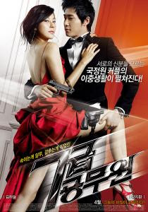 My Girlfriend Is an Agent 2009 Hollywood Movie Watch Online