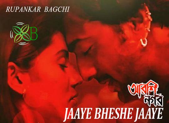 Aache Jaaye Bheshe Jaaye title song, Dev, Ritika