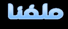 مــلــفــنــا