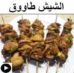 فيديو الشيش طاووق على طريقتنا الخاصة