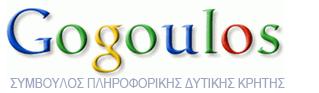 Γιώργος Γώγουλος - Σύμβουλος Πληροφορικής Δυτικής Κρήτης