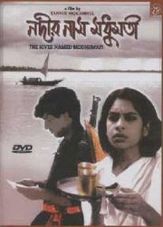 Nodir Nam Modhumoti Bengali Movie Watch Online