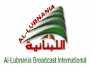 Al Lubnania TV قناة اللبنانية بث مباشر