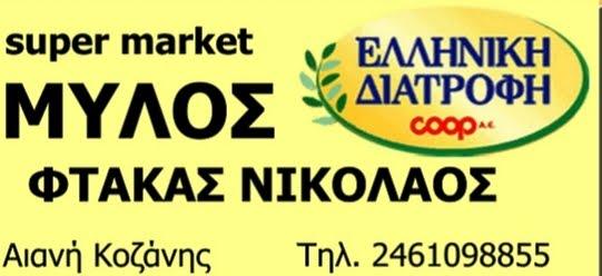 ΣΟΥΠΕΡ ΜΑΡΚΕΤ