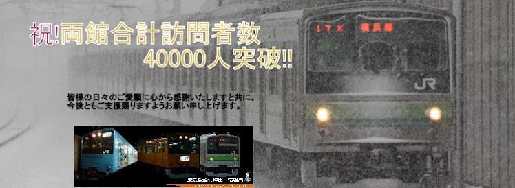 東京鉄道管理部 情報局