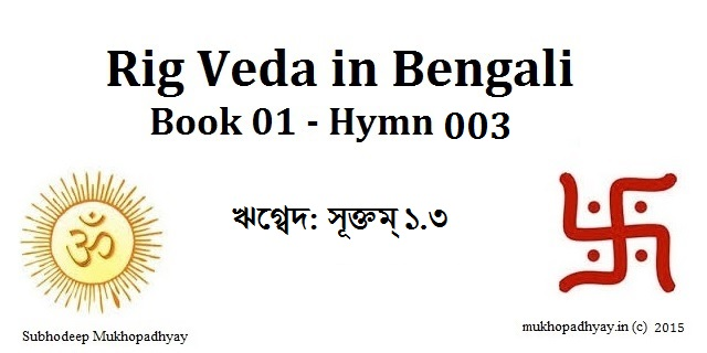 Rig Veda - Book 01 - Hymn 003 in Bengali