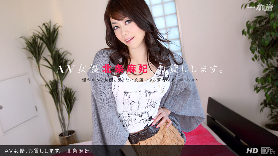 [HD/SD] 1pondo Princess Collection | 030712 291 | Maki Hojo