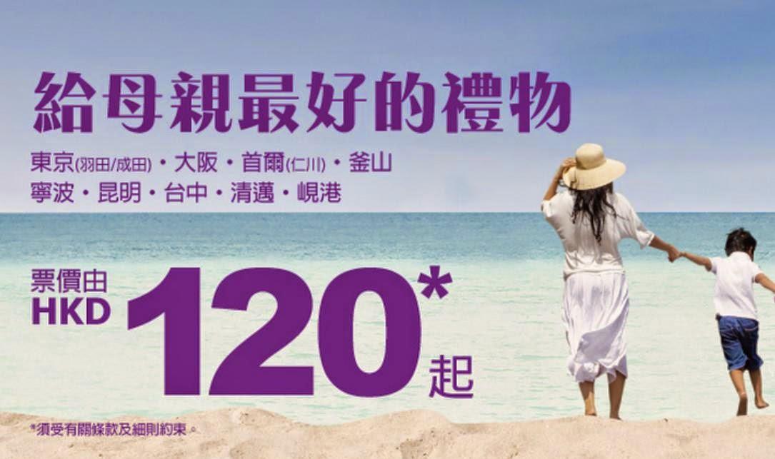 日、韓、台又有平飛, HKExpress 今晚(4月21日)零晨12點開賣10個航點,5至7月出發!