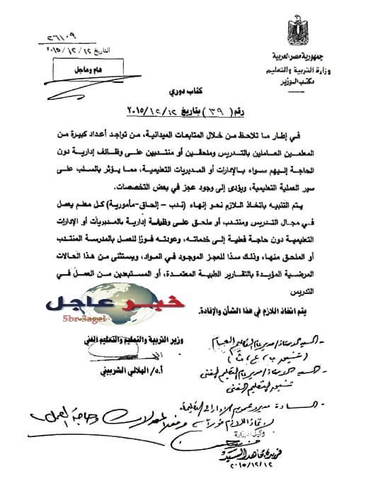 وزارة التربية والتعليم انهاء ندب المعلمين بالوظائف الادارية فى الادارات والمديريات التعليمية