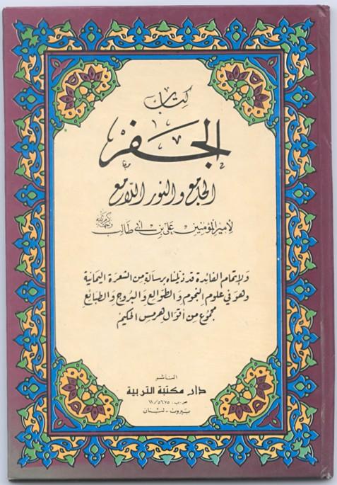 تحميل كتاب الجفر للامام علي عليه السلام