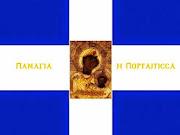 Η Ελλάδα ΠΟΤΕ ΔΕΝ Πεθαίνει - Η Ελλάδα προορίζεται να Ζήσει και ΘΑ Ζήσει