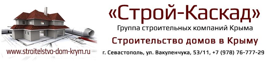 Строительство домов в Крыму, Севастополь. Построить дом в Крыму.