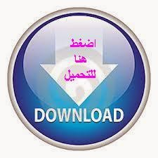 http://www.maghrawi.net/?taraf=Downloads&d_op=getit&lid=107