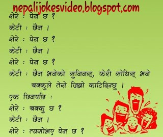 Nepali Funny Jokes Videos Nepali Funny Posters Jokes Shere
