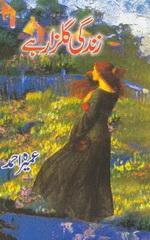 زندگی گلزار ہے از عمیرہ احمد