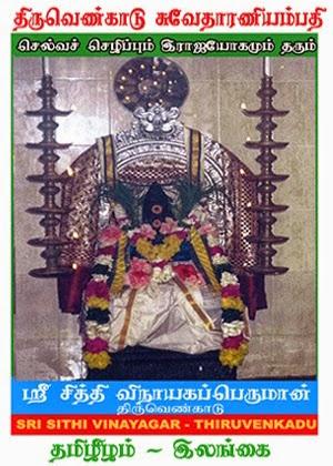 http://www.thiruvenkadumandaitivu.com/2014/10/blog-post_4.html