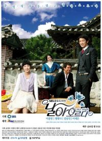 Sinopsis Drama Korea Sky High