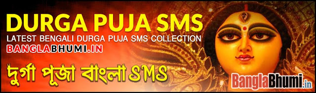 Dura Puja Bengali SMS Collections - Durga Puja SMS in Bengali