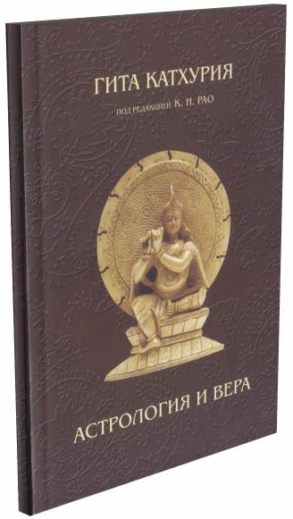 Гита Катхурия. Астрология и вера
