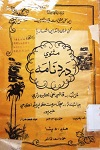 essay on shah abdul latif bhittai in sindhi language Shah abdul latif bhittai a literary gathering is also held where papers concerning the research work shah latif's poetry in sindhi published online by.