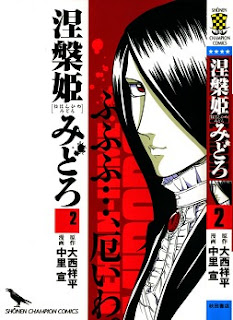 涅槃姫みどろ (Nehanhime Midoro) 第01-02巻 zip rar Comic dl torrent raw manga raw