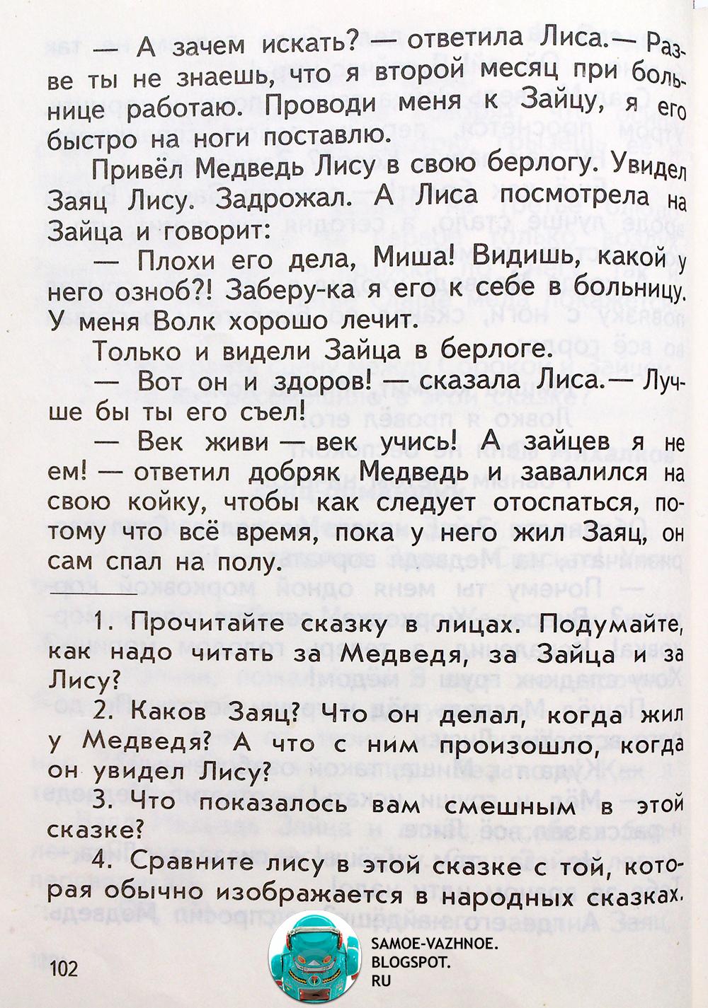 Школьный учебник русская речь 1993