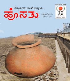 "Click Image to ""Subscription Hosathu-Magazine"""