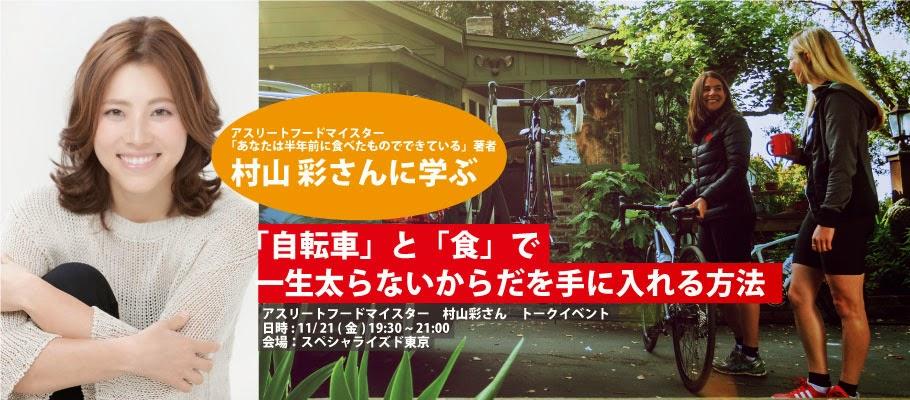 [PHOTO]アスリートフードマイスターの村山彩さんのイベントをスペシャライズド東京で開催