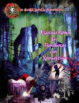 Σκοτεινοί μύθοι και παραδόσεις των Χριστουγέννων (κλικ στην εικόνα)