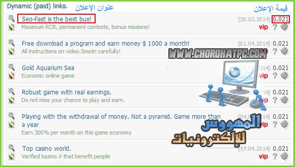 الربح من مشاهدة الإعلانات من الموقع الروسي profitcentr