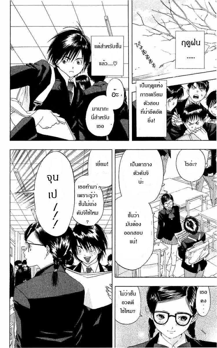 อ่านการ์ตูน Ichigo100 3 ภาพที่ 2