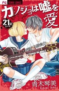 Kanojo wa uso wo aishisugiteru 21 (Bugie d'amore)