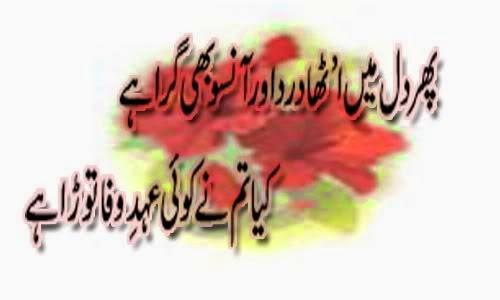 Ahd E Wafa SMS Shayari