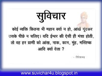 Koee vyakti kitana bhi mahan kyon n ho, aankhen mondkar uske ...
