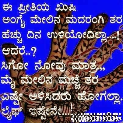 Kannada Kavanagalu About Life Facebook Wall Photos Pictures
