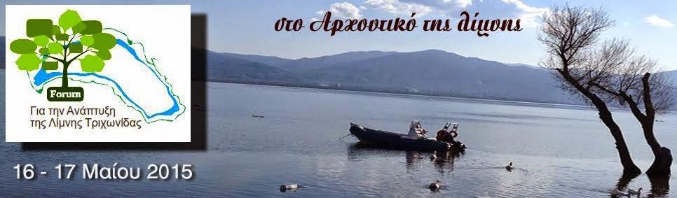 Α΄ FORUM για την Ανάπτυξη της Λίμνης Τριχωνίδας