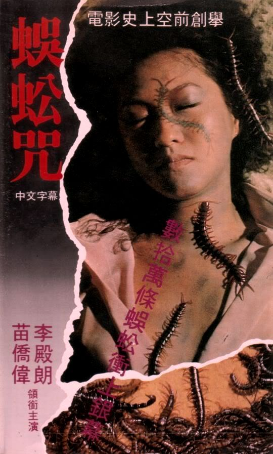 FICHA TECNICA T tulo Original Wu Zhou Gong Ng Gung Jau