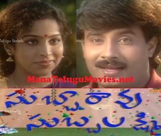Subbarao Subbalakshmi Comedy Serial – E 9,10