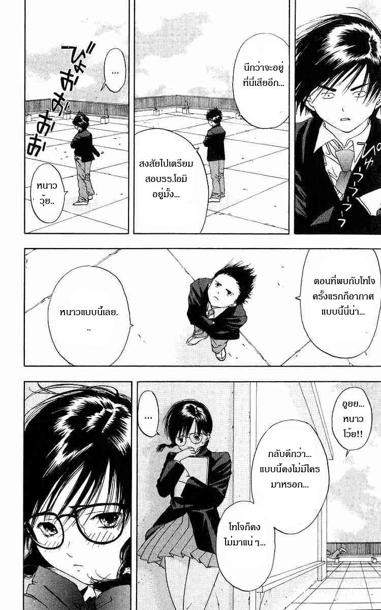 อ่านการ์ตูน Ichigo100 12 ภาพที่ 8