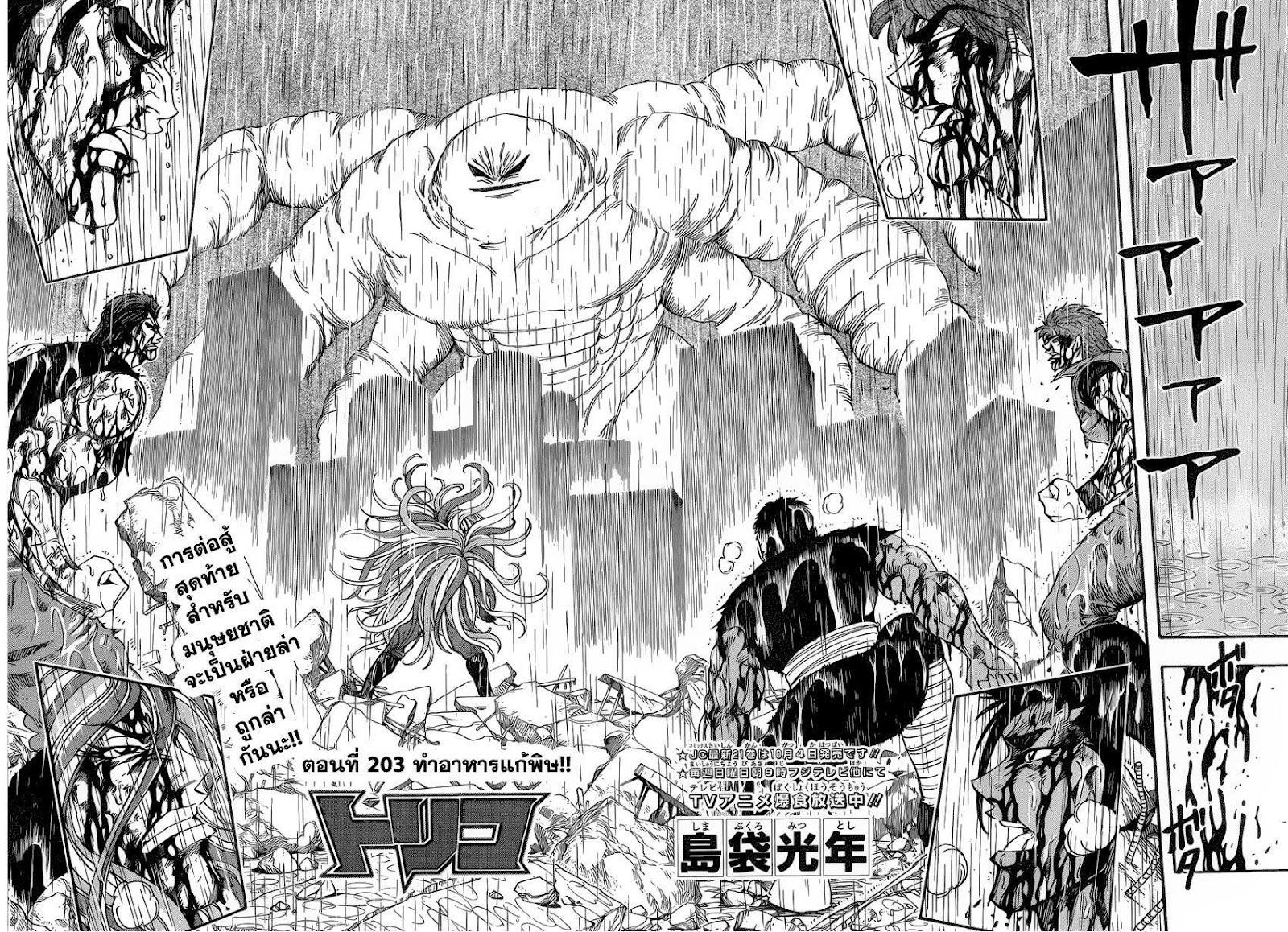 อ่านการ์ตูน Toriko 203 ภาพที่ 6