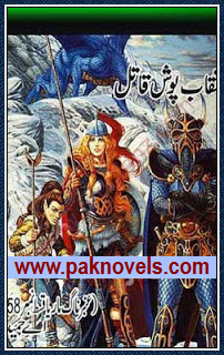Naqab Posh Qatil  Urdu Novel by A Hameed