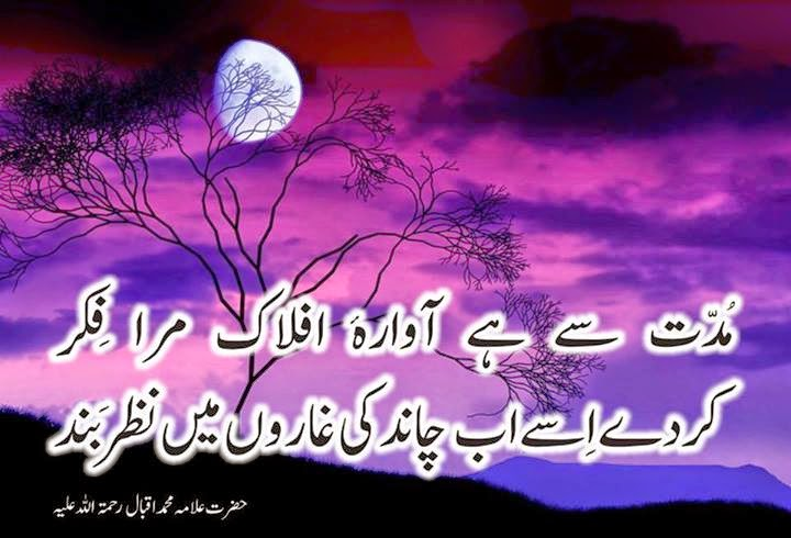 POETRY WORLD: Allama Iqbal, Allama Iqbal Poetry, Allama Iqbal ...