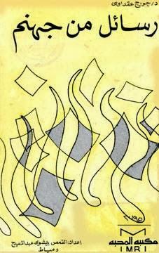 تحميل  كتاب رسائل من جهنم  ترجمة : د/ جورجى يوسف عقداوى